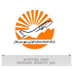 آرم شركت خدمات مسافرت هوايي سپهر سير بلغان