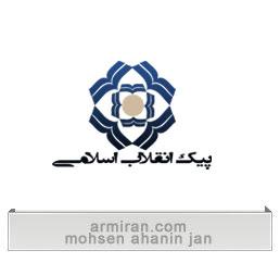 """طراحي آرم و لوگو آرم ایران :.طراحی آرم برای انتشارات """"پيك انقلاب اسلامي"""""""