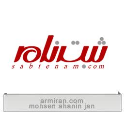طراحي لوگو ثبت نام
